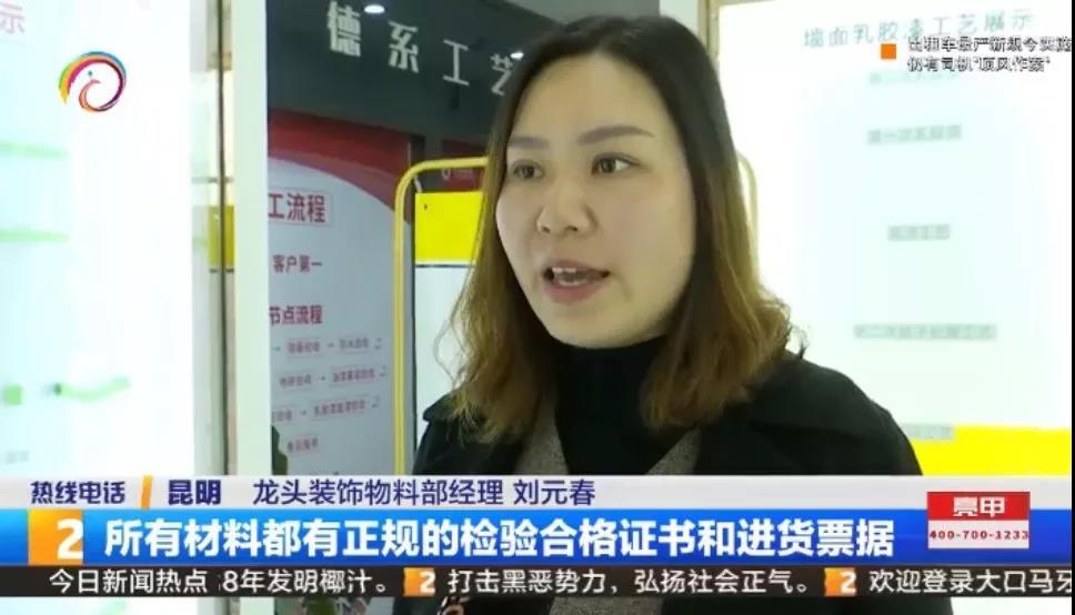 315维权云南都市频道揭露装修行业黑幕三偷梁换柱以次充好